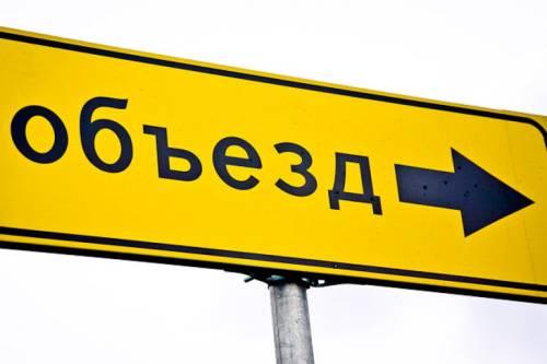 Скачать Объезд Торрент - фото 11