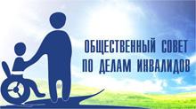 Общественный совет по делам инвалидов